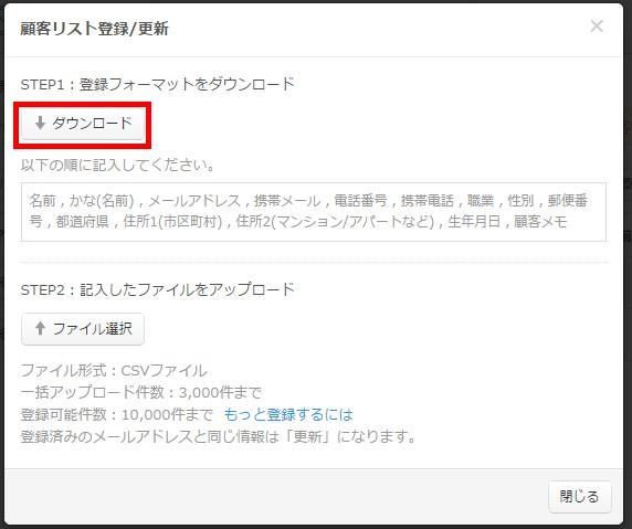 3.ダウンロードボタンで登録用のCSVファイルをダウンロードする