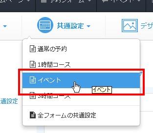 2.イベント受付タイプの詳細設定画面へ移動する