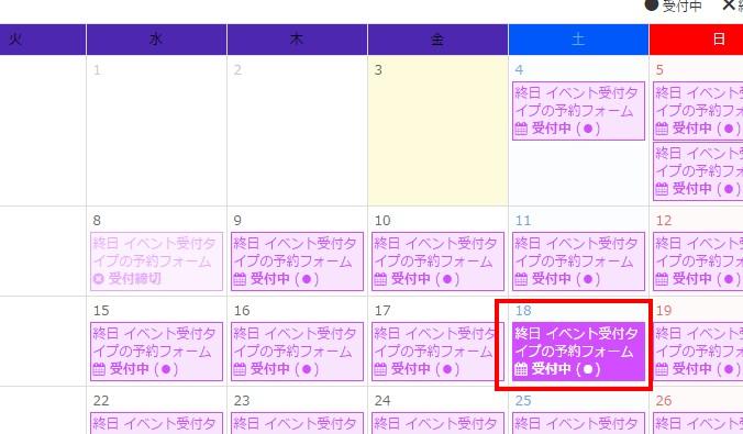 1.イベント受付タイプの予約フォームでは予約の種類が各枠に表示されている