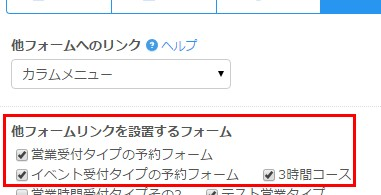 4.他フォームリンクを設置するフォームを指定する