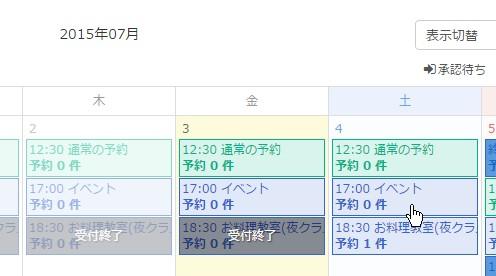2.表示された予約管理カレンダーより任意の受付枠を選択する
