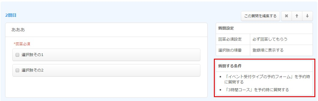2.ある予約フォーム(サービス)に予約があった場合にのみ質問するように条件指定