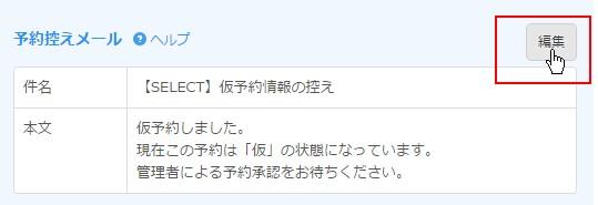 1.予約控えメール設定エリアより「編集」をクリック