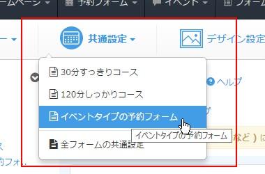 3_0.イベント受付タイプフォームの設定画面へ