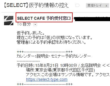 4.設定されたラベル名で送信されたメールの様子
