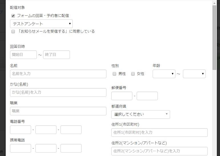 5.配信条件指定フォームでは回答内容によって配信対象を抽出することが可能