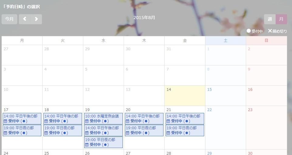 2.日別のイベント一覧表示パターン