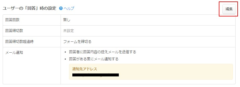 4.ユーザー回答時設定エリアの「編集」ボタンをクリック