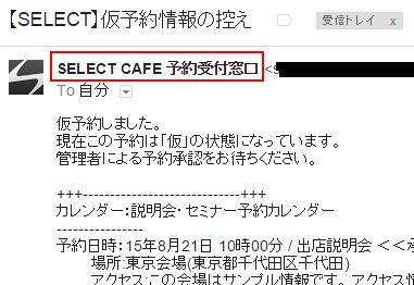 3.予約時控えメールの送信者名が設定された