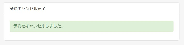 11.キャンセルしたい予約枠と認証コードを入力して予約のキャンセルが完了します