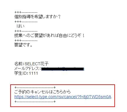 7_2.お客様がご予約した際のメールアドレスにも記載される