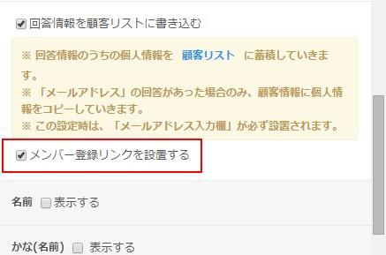 2.個人情報入力欄設定フォームで「メンバー登録リンクを設置する」を指定