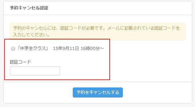 10.アクセスすると予約をキャンセルする画面が表示されます