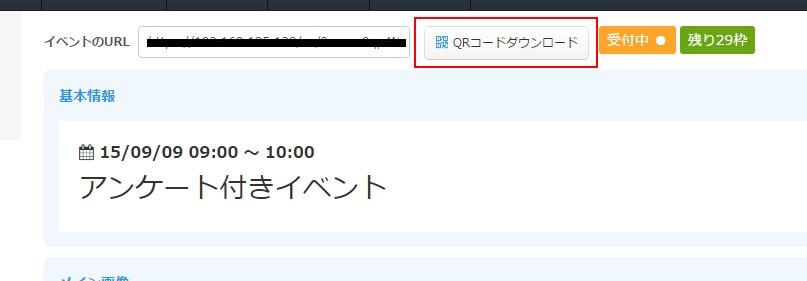 1.イベント詳細管理画面で「QRコードダウンロード」ボタン