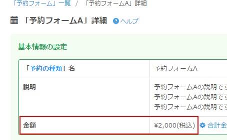 2.例えば2000円と金額設定した予約フォームに