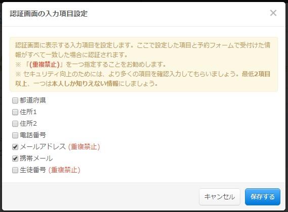 6.設定画面の入力項目を選択するフォームが表示される
