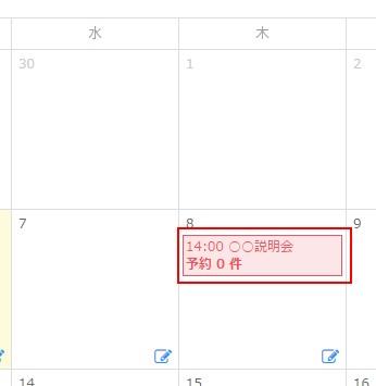 5.既存の予約は受付時刻をそのままに、枠のみが日時を^移動する