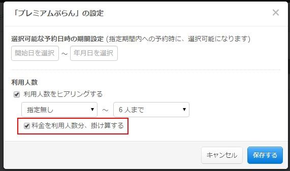 7.選択肢料金を利用人数分掛け算する設定