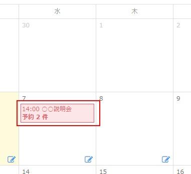 1.予約管理カレンダーの予約があるイベント受付枠の様子