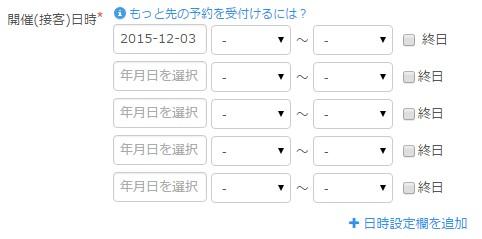 4.イベント受付日時の入力欄がまとめて表示される