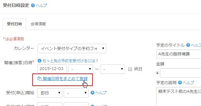 3.登録フォームより「開催日時まとめて登録」をクリックする