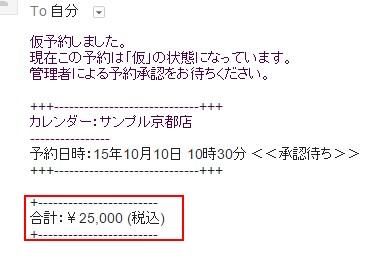 3.メールへの合計金額の表示