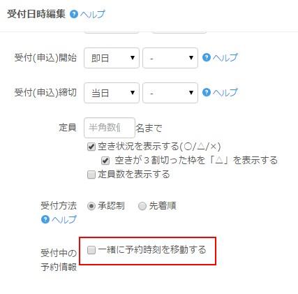 4.「一緒に予約時刻を移動する」を指定せずに予約受付枠の日付を変更する