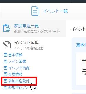 1.イベント詳細設定画面の「参加申込み受付」へ移動