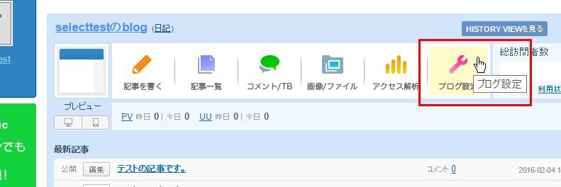 2.ライブドアブログ管理画面で「ブログ設定」をクリック