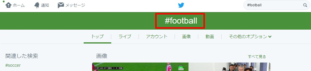 1.指定したハッシュタグの検索結果がtwitterのタイムラインで表示される