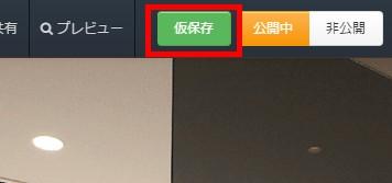 5.仮保存ボタンをクリック