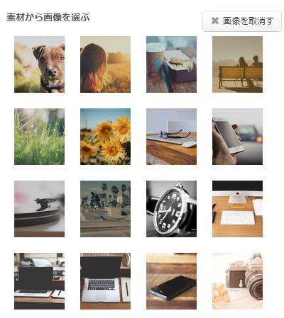 4.フリーの画像素材から選択することも可能