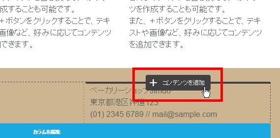 1.jimdoのページ編集画面で「コンテンツを追加」をクリックする