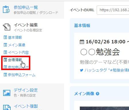 1.サイドメニューより「会場情報」をクリック