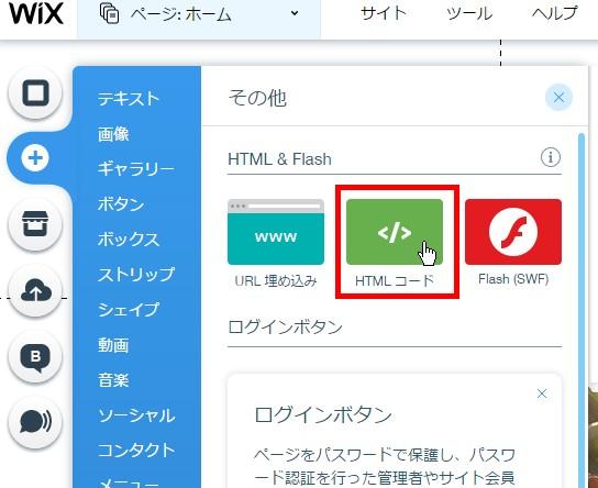 3.「HTMLコード」を選択する