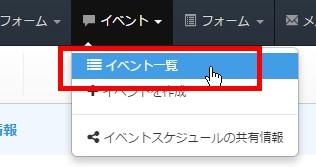 1.ヘッダーより「イベント」→「イベント一覧」へ