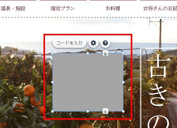 4.編集画面内にHTMLコード要素が追加される