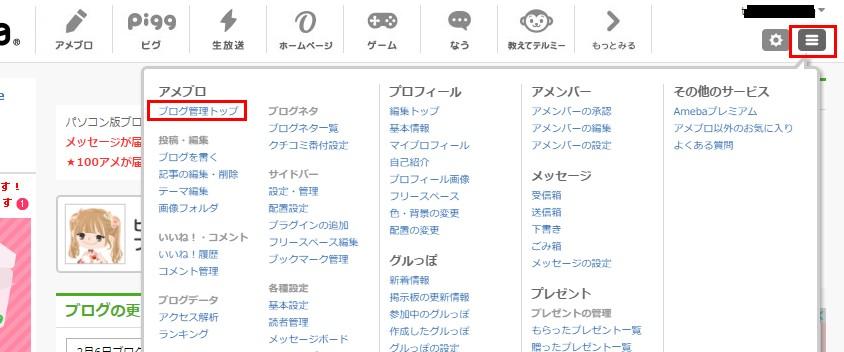 3.アメブロにログインして「ブログ管理トップ」へ