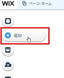 1.wixの編集画面で「+」アイコンをクリックする