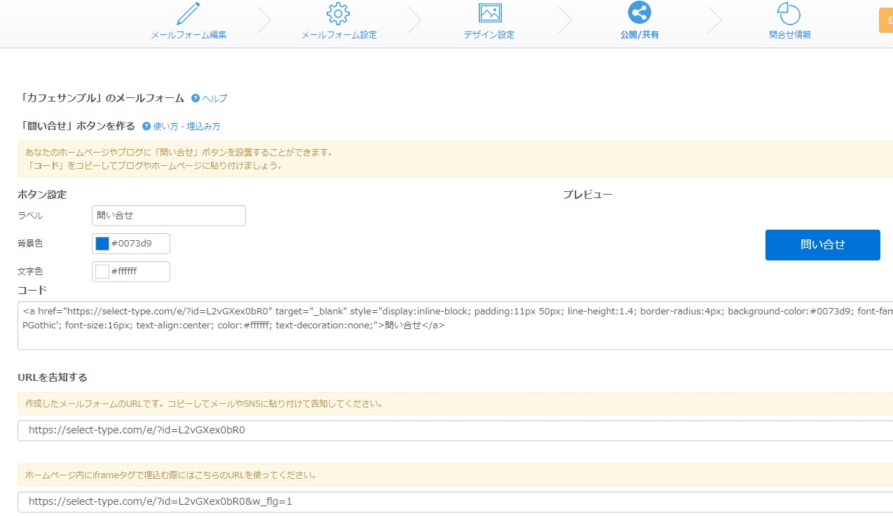 11.表示されたフォーム共有情報画面で必要情報を入手する