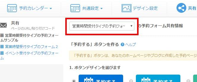 2.共有画面で、ボタンを設置したい予約フォームを選択し
