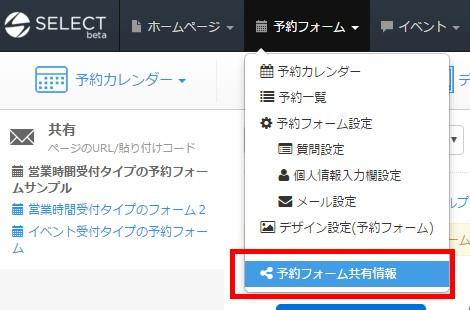 0.SELECTにログインしたら「予約フォーム」→「予約フォーム共有情報」をクリックします