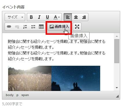 4.画像は「画像挿入」ボタンをクリックして