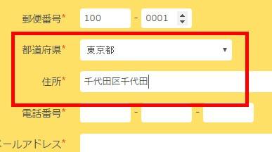 1.都道府県と住所情報が自動補完される