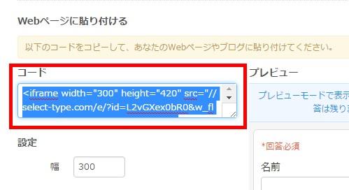 10.「Webページに貼り付ける」のコードを使用すれば