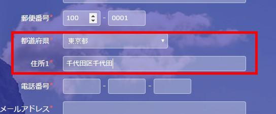 1.入力した郵便番号情報に応じて、都道府県・住所情報が保管される