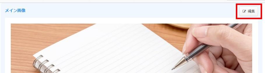 2.メイン画像設定エリアの「編集」をクリック