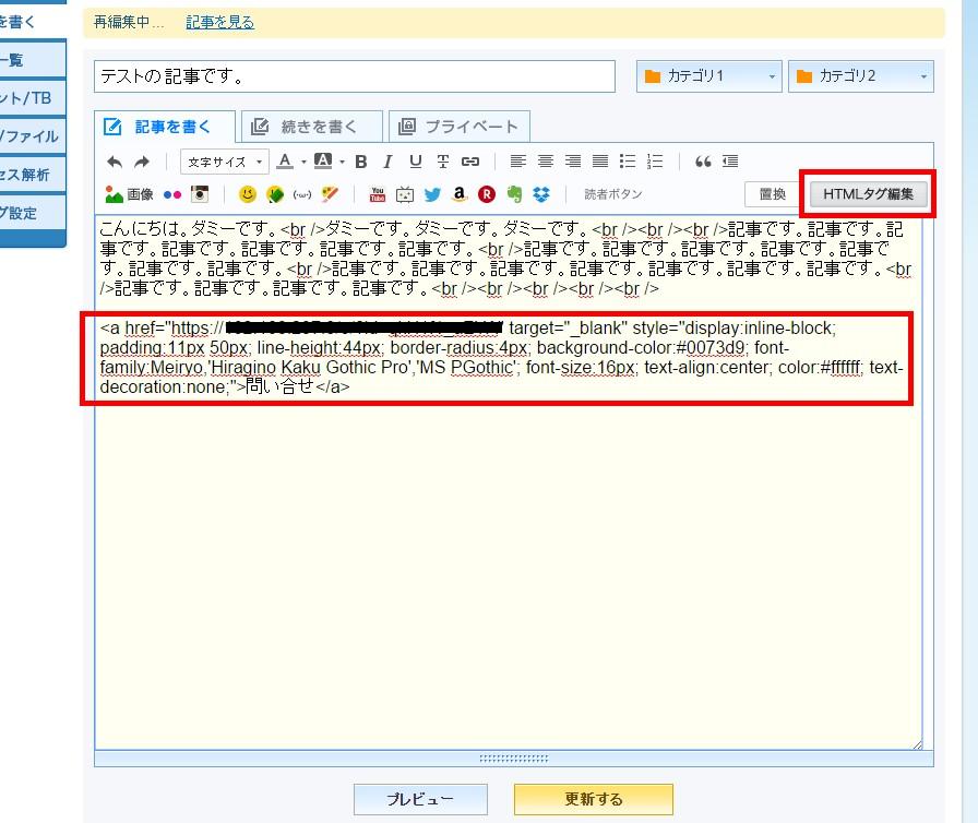 9.記事中には「HTMLタグ編集」でコードを貼り付け