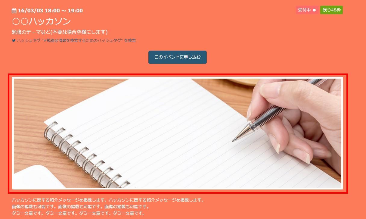 0.イベント告知ページのメイン画像の様子
