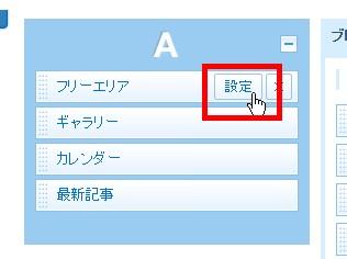 5.カーソルを合わせると表示される「設定」ボタンをクリックしましょう